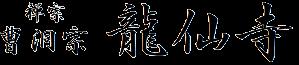 曹洞宗(禅宗) 龍仙寺